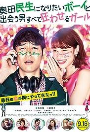 Okuda Tamio ni naritai Boy to deau otoko subete kuruwaseru Girl Poster