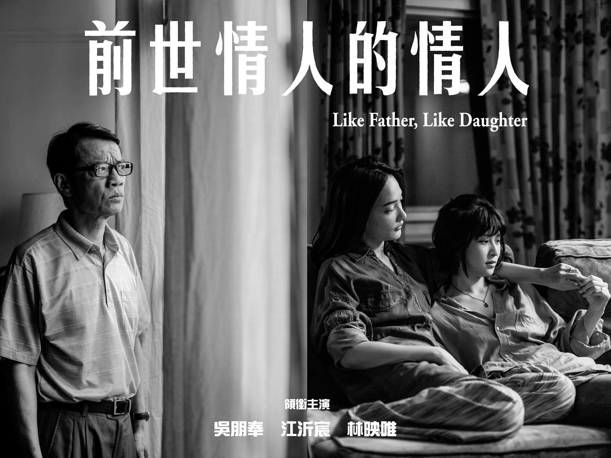 Like Father, Like Daughter (2019)