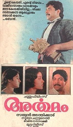 Sathyan Anthikad Ardham Movie