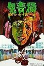 Night of the Devil's Bride (1975) Poster