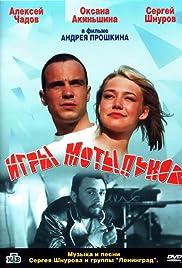 Igry motylkov(2004) Poster - Movie Forum, Cast, Reviews