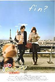 Nodame Kantâbire: Saishuu-gakushou - Kouhen (2010) Poster - Movie Forum, Cast, Reviews