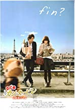 Nodame Cantabile: The Movie II