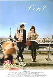 Nodame Cantabile: The Movie II Poster