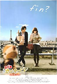Primary photo for Nodame Cantabile: The Movie II