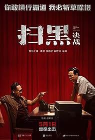Wu Jiang and Songwen Zhang in Sao hei · Jue zhan (2021)