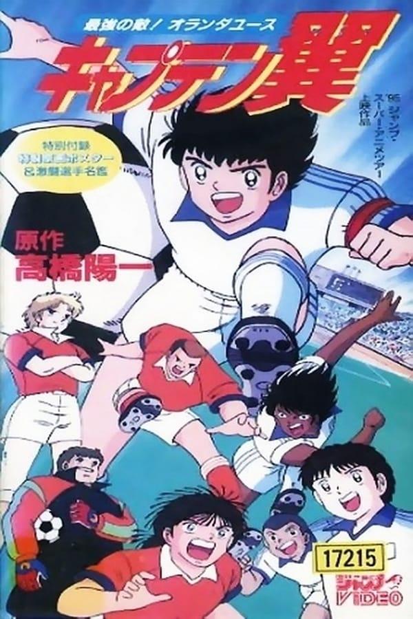 دانلود زیرنویس فارسی فیلم Captain Tsubasa: Saikyou no teki! Holland Youth