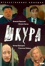 Shkura Poster