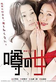 Woman of Rumor Poster