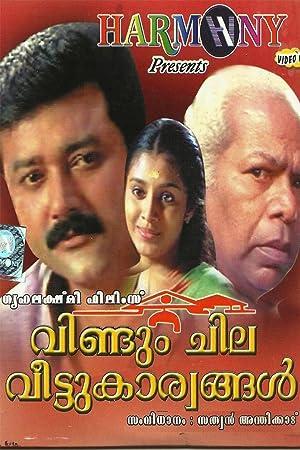 Ambazhathil Karunakaran Lohithadas (story) Veendum Chila Veettukaryangal Movie