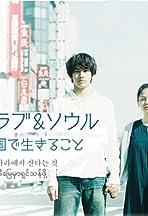 Osaka Love & Soul: kono kuni de ikiru koto