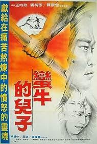 Man niu de er zi (1984)