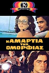 Nikos Galanos, Betty Livanou, and Lefteris Vournas in I amartia tis omorfias (1972)