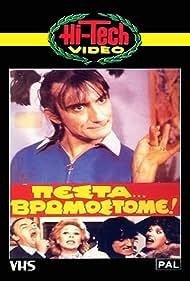 Stathis Psaltis, Nikos Rizos, Despoina Stylianopoulou, and Thaleia Papazoglou in Pesta... vromostome! (1983)