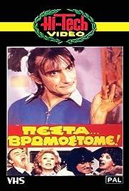 Pesta... vromostome!(1983) Poster - Movie Forum, Cast, Reviews