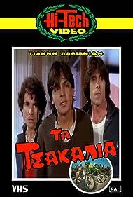 Stamatis Gardelis, Panos Mihalopoulos, and Yorgos Rigas in Ta tsakalia: Ena koinoniko provlima (1981)
