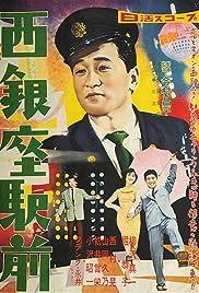 Nishi Ginza Station Poster
