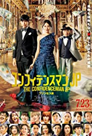 The Confidence Man JP: Princess Poster