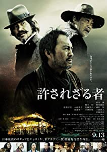 Latest movie downloads online Yurusarezaru mono by Kazuhide Uekusa [HD]