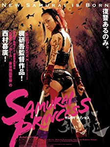Samurai Princess tamil pdf download