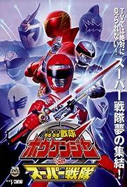 Gôgô sentai Bôkenger tai Sûpâ Sentai Poster