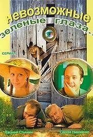 Nevozmozhnye zelyonye glaza Poster