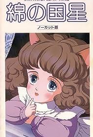 Wata no kuni hoshi (1984)
