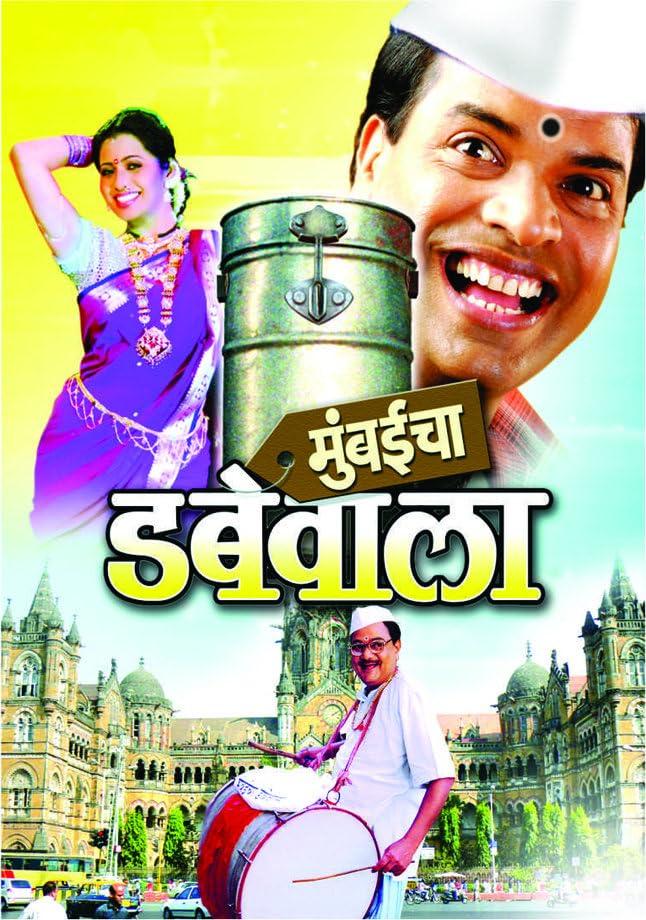 Mumbaicha Dabewala (2007) Marathi AMZN WEB-DL x264 AAC