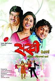 Sakhi Poster