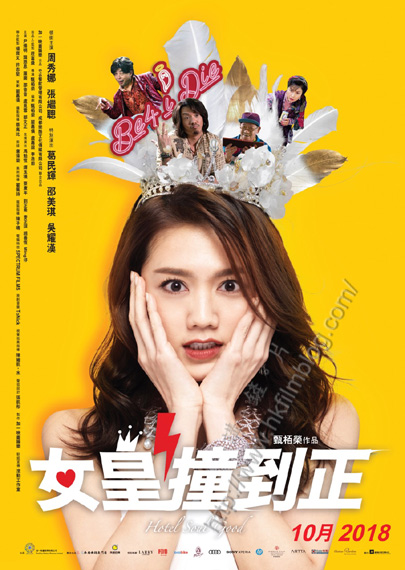 View Hotel Soul Good (2018) Movie poster on Ganool