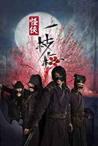Smartmovie video download The Vigilantes in Masks [DVDRip]
