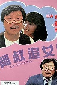 Tian ji guo he (1983)