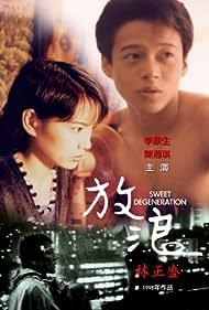 Fang lang (1997)