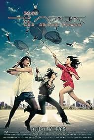 Nu ren bu huai (2008)