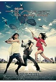 「女人不坏 (2008)」电影海报图片