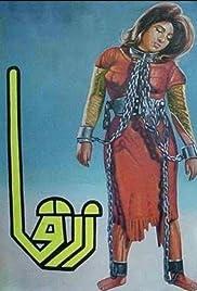 Zarqa (1969) film en francais gratuit