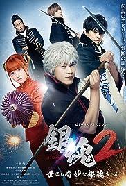 Gintama 2 - The Exceedingly Strange Gintama-chan Poster