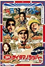 SR - Saitama no Rapper - Mike no Hosomichi