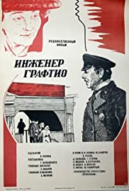 Inzhener Graftio Poster