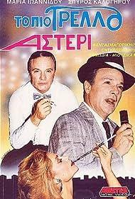 To pio trello asteri (1989)