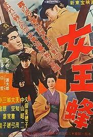 Joôbachi Poster