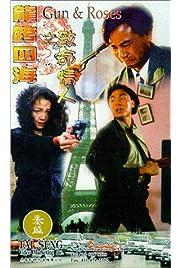 Long kua si hai zhi zhi ming qing ren (1993) film en francais gratuit