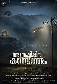 Anweshippin Kandethum (2021) Malayalam