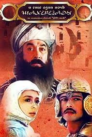I eshchyo odna noch Shakherazady (1985)