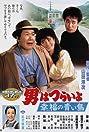 Otoko wa tsurai yo: Shiawase no aoi tori (1986) Poster