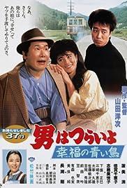 Otoko wa tsurai yo: Shiawase no aoi tori Poster