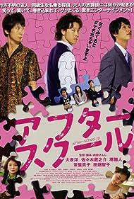 Afutâ sukûru (2008) Poster - Movie Forum, Cast, Reviews