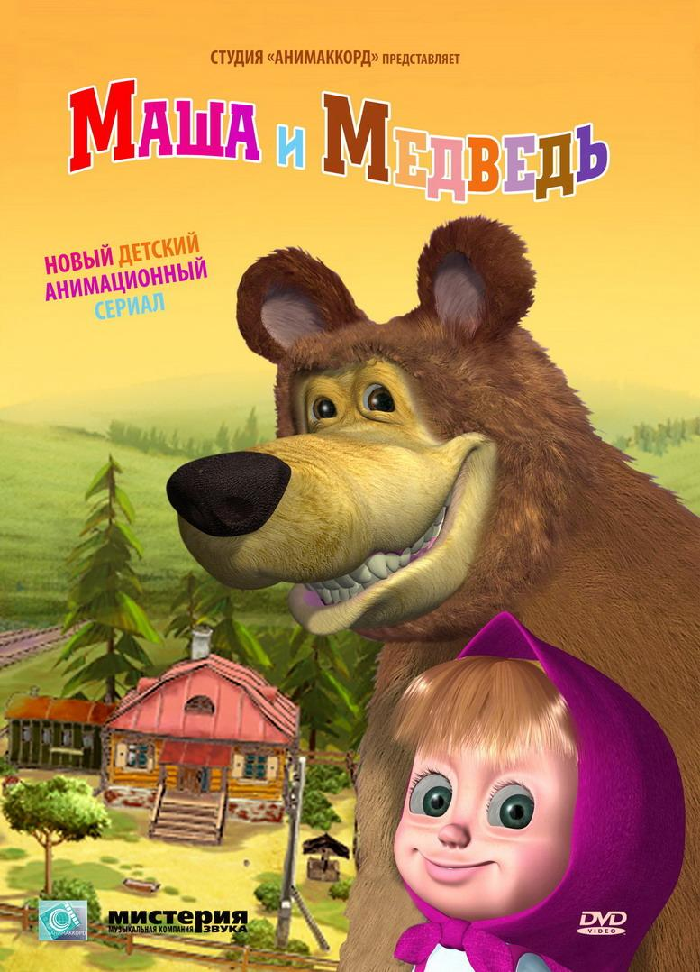 download masha and the bear movie