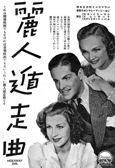 Robert Cummings, Shirley Ross, and Elizabeth Russell in Hideaway Girl (1936)