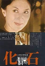 Kaseki (1974)